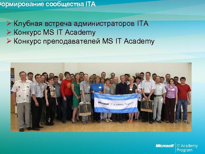 Формирование сообщества ITA Ø Клубная встреча администраторов ITA Ø Конкурс MS IT Academy Ø