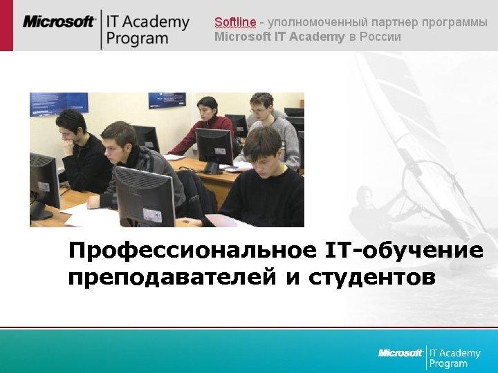 Профессиональное IT-обучение преподавателей и студентов