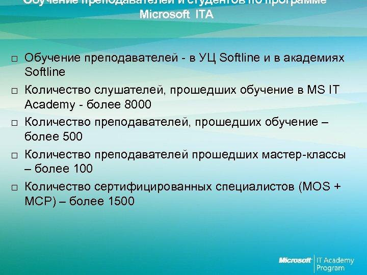Обучение преподавателей и студентов по программе Microsoft ITA □ Обучение преподавателей - в УЦ