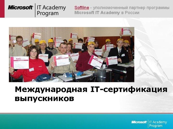 Международная IT-сертификация выпускников