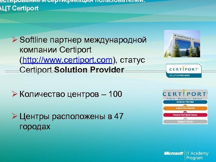 естирование и сертификация пользователей. АЦТ Certiport Ø Softline партнер международной компании Certiport (http: //www.