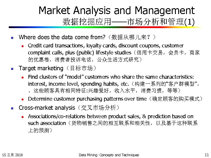 Market Analysis and Management 数据挖掘应用——市场分析和管理(1) n Where does the data come from? (数据从哪儿来?) n