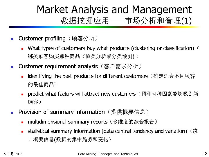 Market Analysis and Management 数据挖掘应用——市场分析和管理(1) n Customer profiling(顾客分析) n What types of customers buy