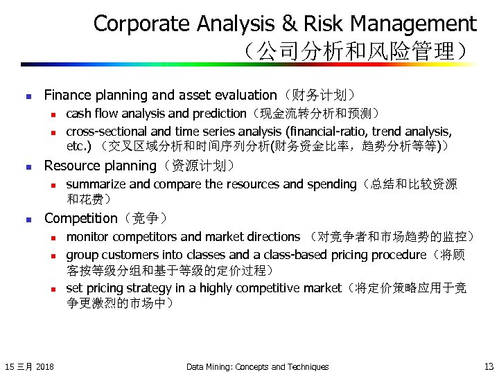 Corporate Analysis & Risk Management (公司分析和风险管理) n Finance planning and asset evaluation(财务计划) n n