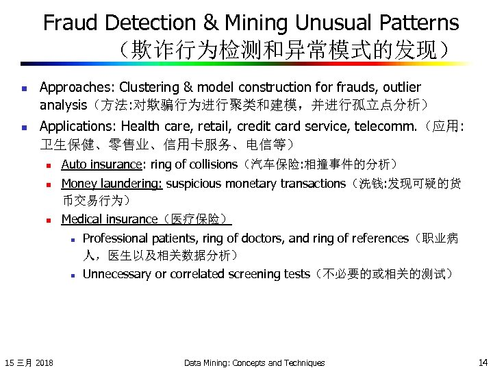 Fraud Detection & Mining Unusual Patterns (欺诈行为检测和异常模式的发现) n n Approaches: Clustering & model construction