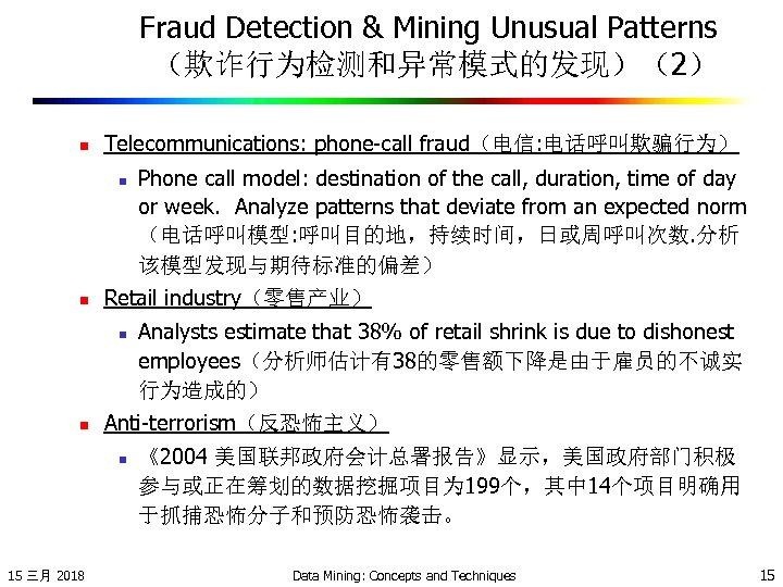 Fraud Detection & Mining Unusual Patterns (欺诈行为检测和异常模式的发现)(2) n Telecommunications: phone-call fraud(电信: 电话呼叫欺骗行为) n n