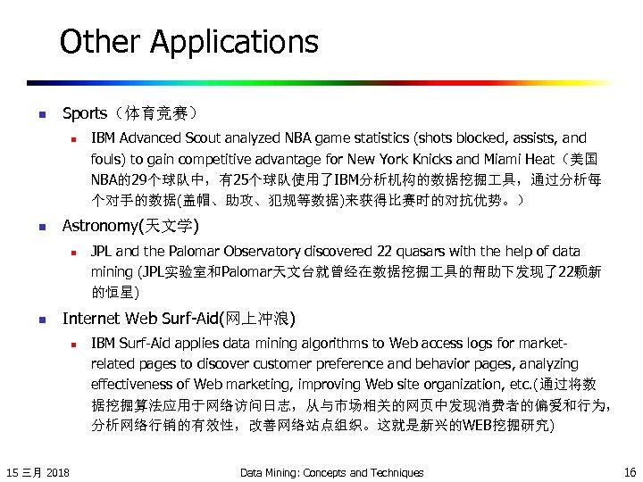 Other Applications n Sports(体育竞赛) n n Astronomy(天文学) n n IBM Advanced Scout analyzed NBA