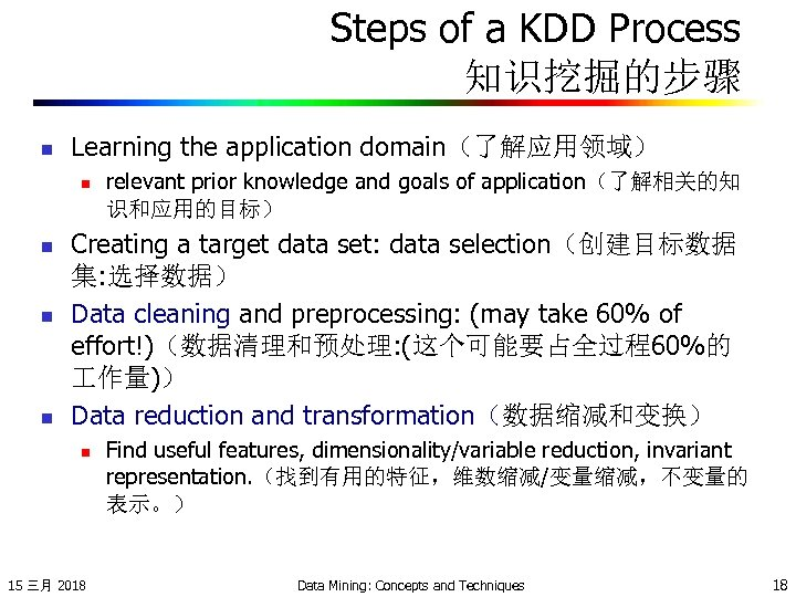 Steps of a KDD Process 知识挖掘的步骤 n Learning the application domain(了解应用领域) n n relevant