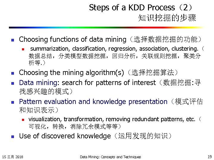 Steps of a KDD Process(2) 知识挖掘的步骤 n Choosing functions of data mining(选择数据挖掘的功能) n n