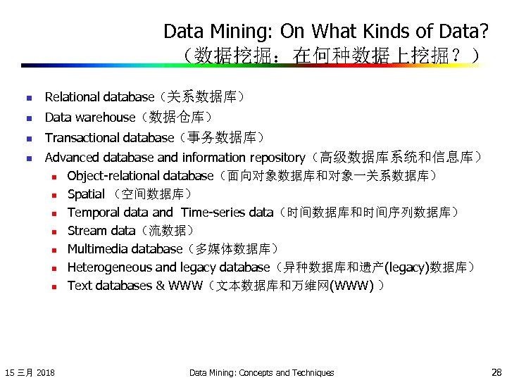 Data Mining: On What Kinds of Data? (数据挖掘:在何种数据上挖掘?) n Relational database(关系数据库) n Data warehouse(数据仓库)