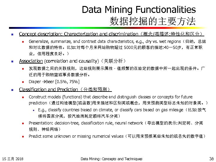 Data Mining Functionalities 数据挖掘的主要方法 n Concept description: Characterization and discrimination(概念/类描述: 特性化和区分) n n Association