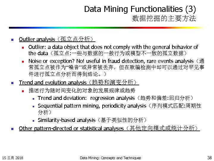 Data Mining Functionalities (3) 数据挖掘的主要方法 n n n Outlier analysis(孤立点分析) n Outlier: a data
