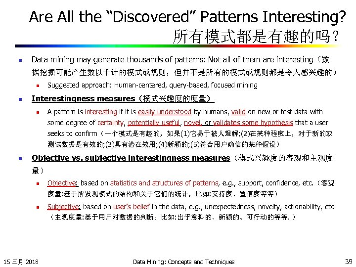 "Are All the ""Discovered"" Patterns Interesting? 所有模式都是有趣的吗? n Data mining may generate thousands of"
