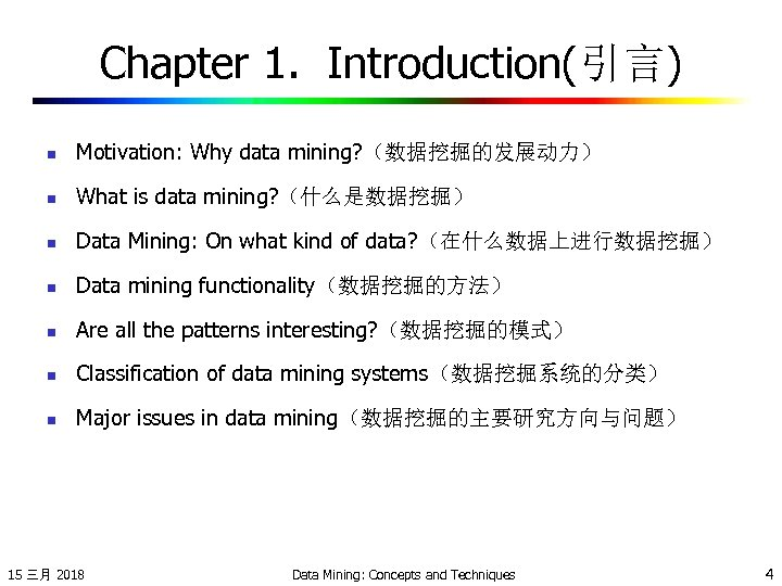 Chapter 1. Introduction(引言) n Motivation: Why data mining? (数据挖掘的发展动力) n What is data mining?