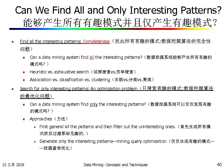 Can We Find All and Only Interesting Patterns? 能够产生所有有趣模式并且仅产生有趣模式? n Find all the interesting