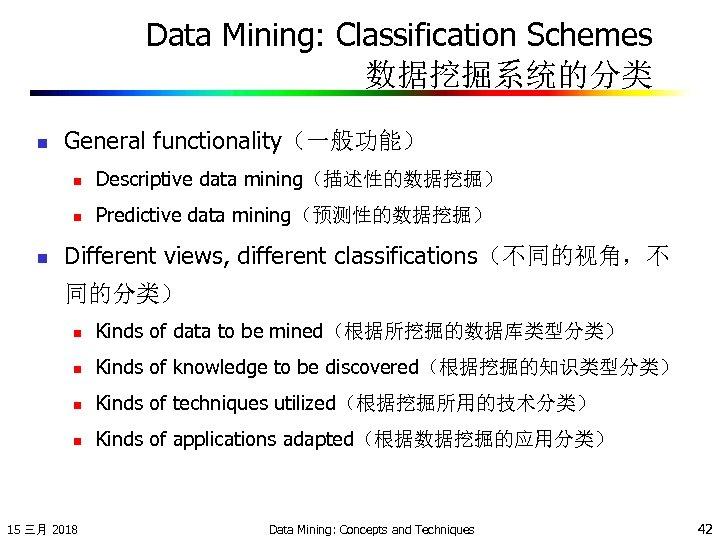 Data Mining: Classification Schemes 数据挖掘系统的分类 n General functionality(一般功能) n n n Descriptive data mining(描述性的数据挖掘)