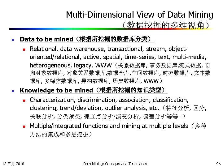 Multi-Dimensional View of Data Mining (数据挖掘的多维视角) n Data to be mined(根据所挖掘的数据库分类) n Relational, data