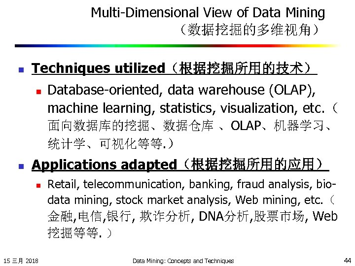 Multi-Dimensional View of Data Mining (数据挖掘的多维视角) n Techniques utilized(根据挖掘所用的技术) n Database-oriented, data warehouse (OLAP),