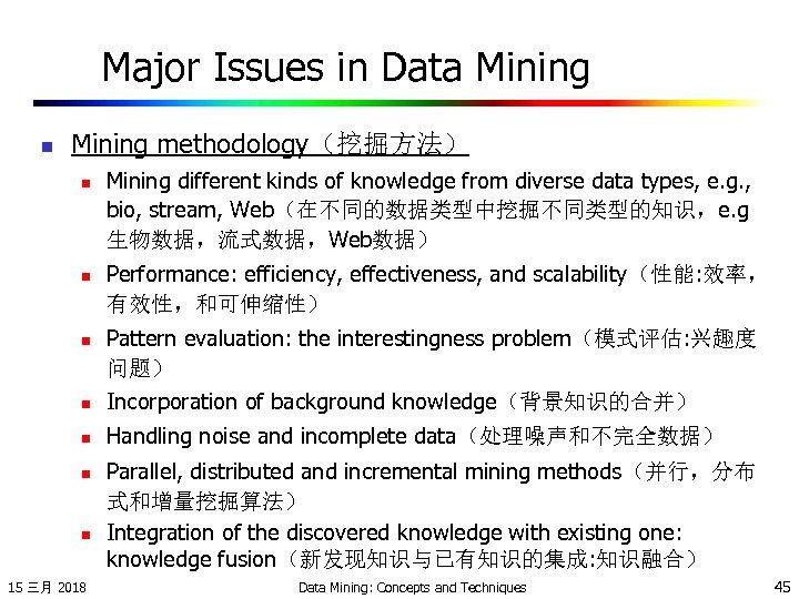 Major Issues in Data Mining n Mining methodology(挖掘方法) n n n Mining different kinds