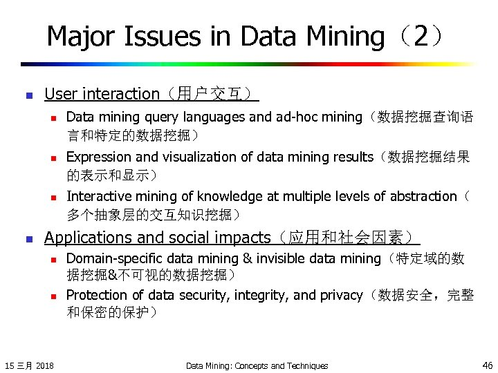 Major Issues in Data Mining(2) n User interaction(用户交互) n n Data mining query languages