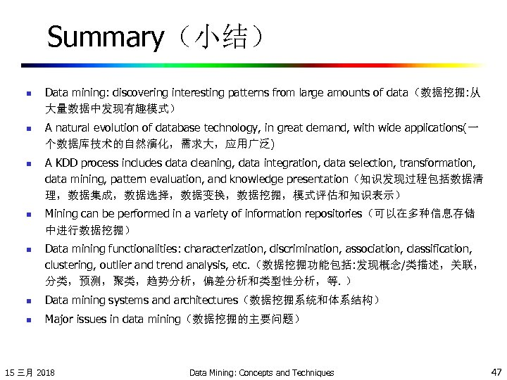 Summary(小结) n n n Data mining: discovering interesting patterns from large amounts of data(数据挖掘: