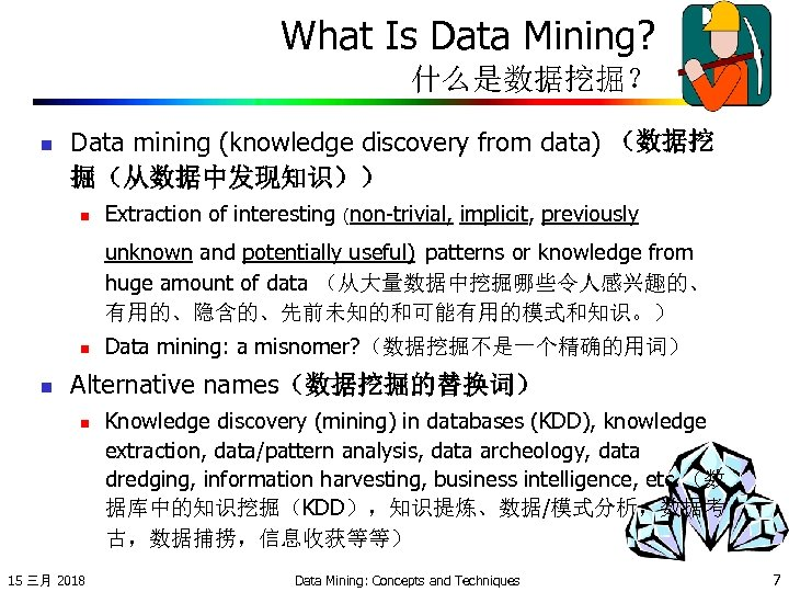 What Is Data Mining? 什么是数据挖掘? n Data mining (knowledge discovery from data) (数据挖 掘(从数据中发现知识))