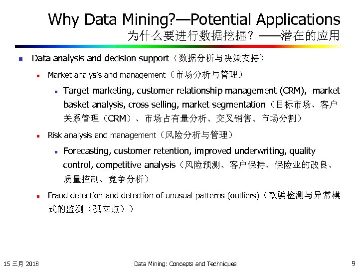 Why Data Mining? —Potential Applications 为什么要进行数据挖掘?——潜在的应用 n Data analysis and decision support(数据分析与决策支持) n Market
