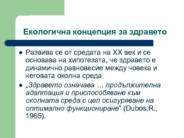 Екологична концепция за здравето l l Развива се от средата на ХХ век и