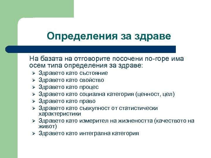 Определения за здраве На базата на отговорите посочени по-горе има осем типа определения за