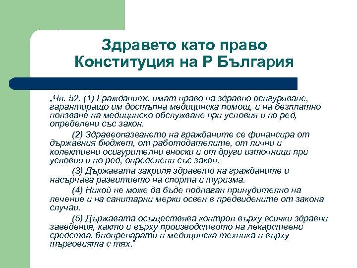 """Здравето като право Конституция на Р България """"Чл. 52. (1) Гражданите имат право на"""