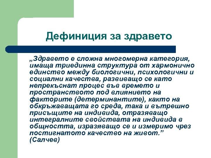 """Дефиниция за здравето """"Здравето е сложна многомерна категория, имаща триединна структура от хармонично единство"""
