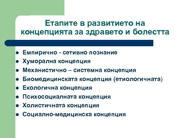 Етапите в развитието на концепцията за здравето и болестта l l l l Емпирично