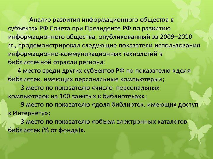 Анализ развития информационного общества в субъектах РФ Совета при Президенте РФ по развитию информационного