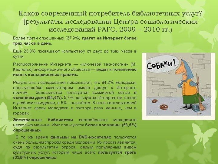 Каков современный потребитель библиотечных услуг? (результаты исследования Центра социологических исследований РАГС, 2009 – 2010