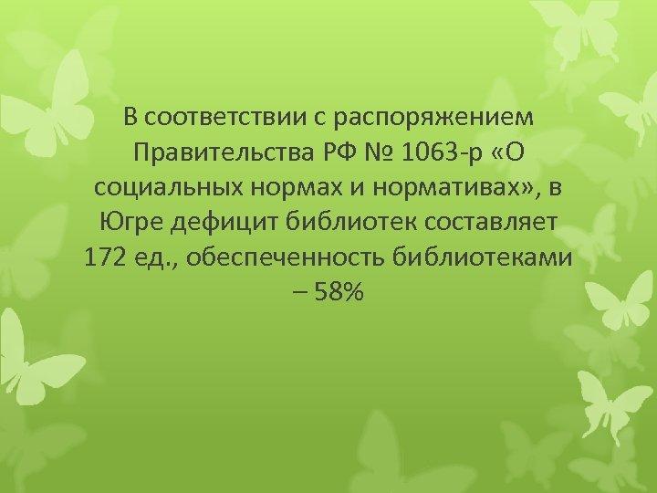 В соответствии с распоряжением Правительства РФ № 1063 -р «О социальных нормах и нормативах»