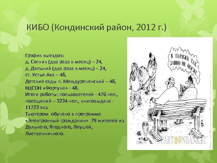 КИБО (Кондинский район, 2012 г. ) График выездов: д. Сотник (два раза в месяц)