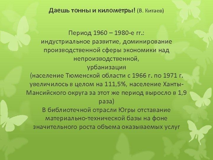 Даешь тонны и километры! (В. Китаев) Период 1960 – 1980 -е гг. : индустриальное