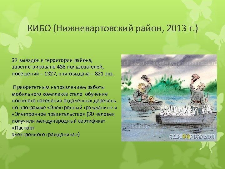 КИБО (Нижневартовский район, 2013 г. ) 37 выездов в территории района, зарегистрировано 486 пользователей,