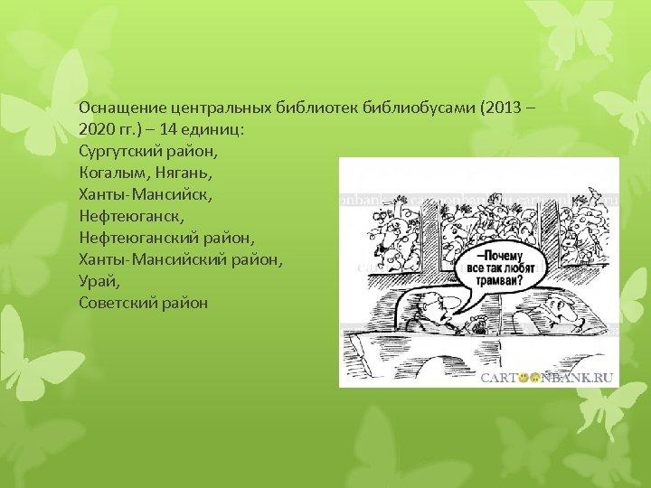 Оснащение центральных библиотек библиобусами (2013 – 2020 гг. ) – 14 единиц: Сургутский район,