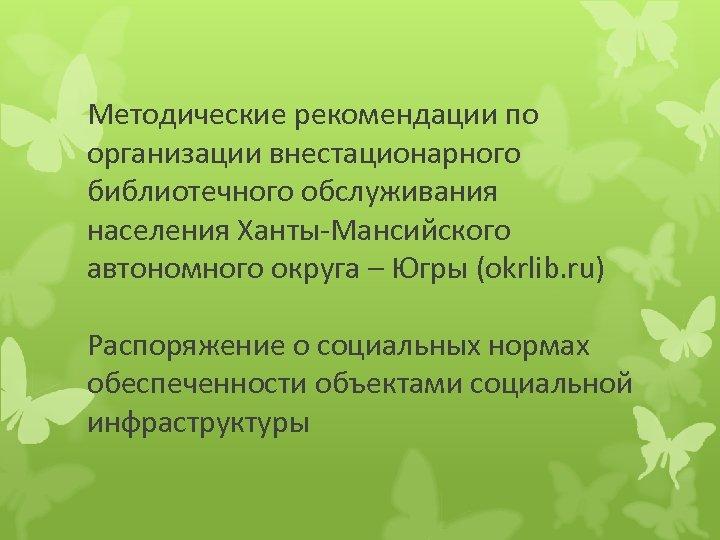 Методические рекомендации по организации внестационарного библиотечного обслуживания населения Ханты-Мансийского автономного округа – Югры (okrlib.