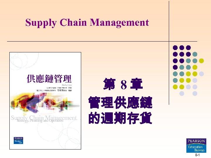 Supply Chain Management 第 8章 管理供應鏈 的週期存貨 8 -1