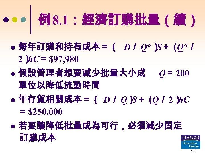例 8. 1:經濟訂購批量(續) l l l 每年訂購和持有成本=( D/ Q*) S+( Q*/ 2) h. C=