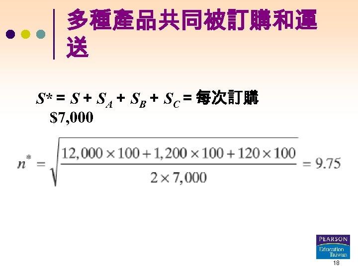 多種產品共同被訂購和運 送 S*= S+ SA+ SB+ SC=每次訂購 $7, 000 18