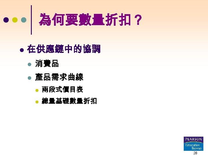 為何要數量折扣? l 在供應鏈中的協調 l 消費品 l 產品需求曲線 l 兩段式價目表 l 總量基礎數量折扣 26