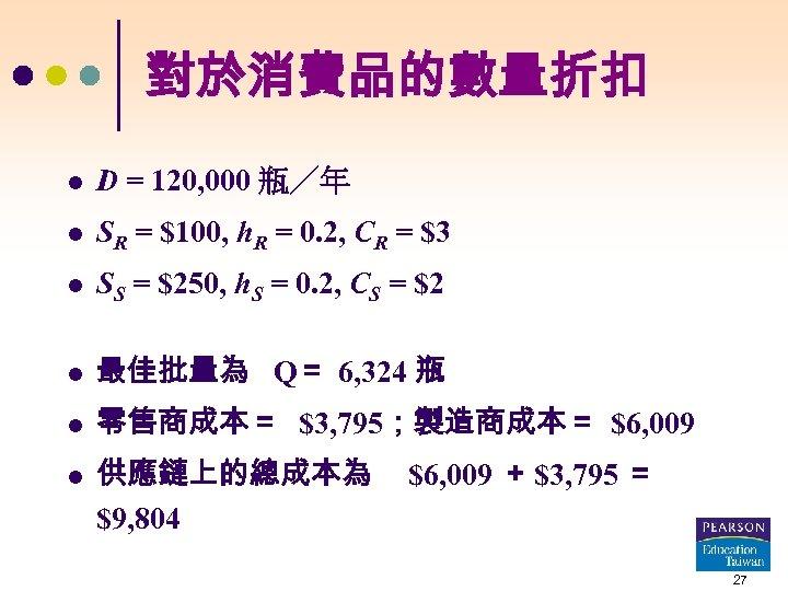 對於消費品的數量折扣 l D = 120, 000 瓶/年 l SR = $100, h. R =