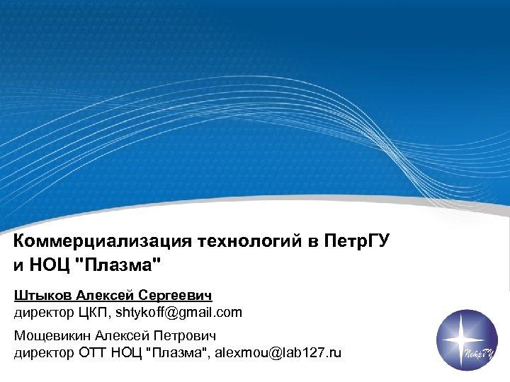 Коммерциализация технологий в Петр. ГУ и НОЦ