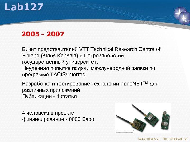 Lab 127 2005 - 2007 Визит представителей VTT Technical Research Centre of Finland (Klaus