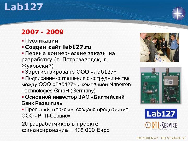 Lab 127 2007 - 2009 § Публикации § Создан сайт lab 127. ru §