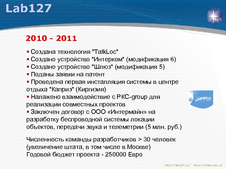 Lab 127 2010 - 2011 § Создана технология