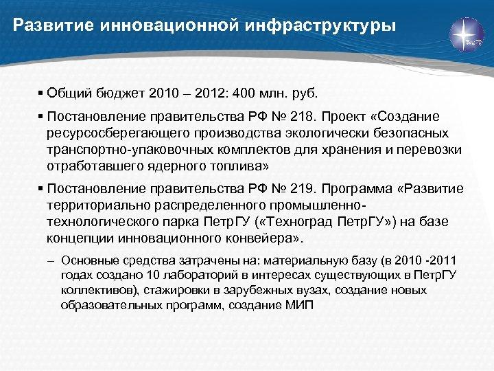Развитие инновационной инфраструктуры § Общий бюджет 2010 – 2012: 400 млн. руб. § Постановление